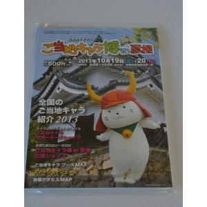 【ご当地キャラ博】公式ガイドブック2013 hikonehouse