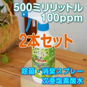 除菌 消臭スプレー 500mL 100ppm 2本セット 次亜塩素酸水溶液 ウイルス コロナ カビ 予防 マスク除菌 服 トイレ 部屋 ペット 赤ちゃん みらいゆ じあ|hikwsi-powata