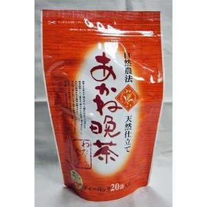 お茶 番茶 あかね晩茶 ティーバッグ 20パック 国産 貴重 在来種|hikwsi-powata