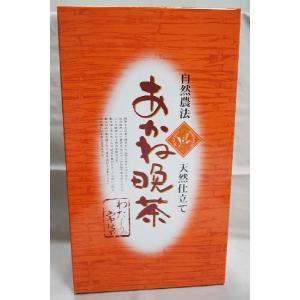 お茶 番茶 あかね晩茶 茶葉 200g 国産 貴重 在来種|hikwsi-powata