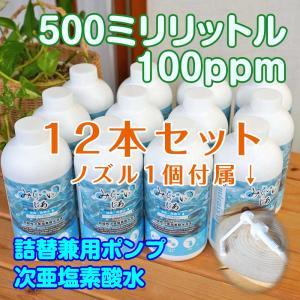除菌 消臭剤 詰め替え 500mL 100ppm 12本セット 次亜塩素酸水溶液 ウイルス コロナ カビ 予防 対策 安心 強力 みらいゆ じあ|hikwsi-powata