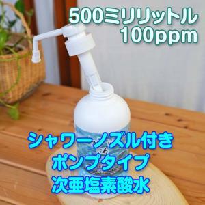 除菌 消臭剤 ポンプ 500mL 100ppm 次亜塩素酸水溶液 ウイルス コロナ 手指用 安心 強力 みらいゆ じあ 詰め替え シャワーノズル付き|hikwsi-powata