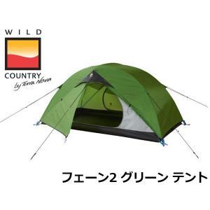 ワイルドカントリー テラノバ テント フェーン2 グリーン 2人用 フライシート 自立テント 自立式 3シーズン キャンプ テラノヴァ 44FH2 hikyrm