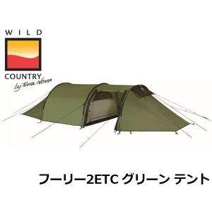 ワイルドカントリー テラノバ テント フーリー2ETC グリーン 2人用 フライシート 3シーズン キャンプ テラノヴァ 44HOO2ETC|hikyrm