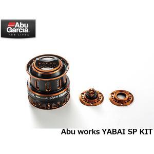 アブガルシア アブ ワークス ヤバイスプールキット 新型Revoスピニング専用 ABU WORKS YABAI SP KIT アブ・ガルシア Abu Garcia ABU1429999|hikyrm