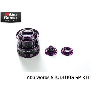 アブガルシア アブ ワークス スチュディオススプールキット 新型Revoスピニング専用 ABU WORKS STUDIOUS SP KIT アブ・ガルシア Abu Garcia ABU1430000|hikyrm
