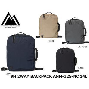 アノニムクラフツマンデザイン バックパック 9H 2WAY BACKPACK ANM-32S-NC 14L ANONYM CRAFTSMAN DESIGN ANM32SNC|hikyrm