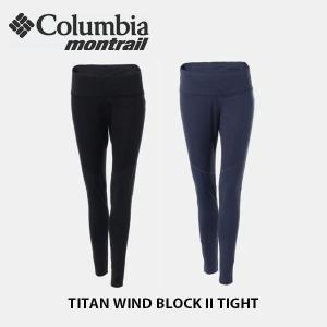 コロンビアモントレイル レディース ランニングタイツ タイタンウィンドブロックIIタイツ WOMEN'S TITAN WIND BLOCK II TIGHT Columbia Montrail AR1195|hikyrm