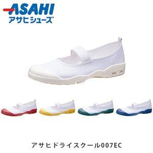 アサヒシューズ メンズ レディース 上履き アサヒドライスクール007EC ADS 007EC 上靴 室内履き 学校 男女兼用 速乾 吸収 抗菌 ASAHI ASAADS007ECB hikyrm