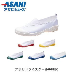 アサヒシューズ メンズ レディース 上履き アサヒドライスクール008EC ADS 008EC 上靴 室内履き 学校 男女兼用 速乾 吸収 抗菌 ASAHI ASAADS008ECB|hikyrm
