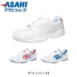 アサヒシューズ メンズ レディース スニーカー グリッパー33 AGP 33 学生 運動 学校 通学 運動靴 4E 幅広 中学校 高校 男女兼用 ASAHI ASAAGP33 hikyrm