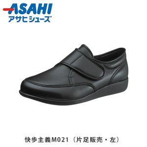 アサヒシューズ メンズ シューズ 片足販売 左足 KHS M021 快歩主義M021 4E 幅広 軽量 紳士靴 シニア 老人靴 介護靴 介護シューズ ASAHI ASAKHSM021LT|hikyrm