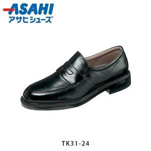 アサヒシューズ メンズ ビジネスシューズ TK31-24 TK3124 通勤快足 ローファー 紳士靴 通勤 ゴアテックス 防水 透湿 耐滑 会社 ASAHI ASATK3124|hikyrm