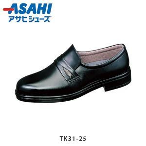 アサヒシューズ メンズ ビジネスシューズ TK31-25 TK3125 通勤快足 ローファー 紳士靴 通勤 ゴアテックス 防水 透湿 耐滑 会社 ASAHI ASATK3125|hikyrm