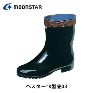 ムーンスターワーク メンズ 作業用長靴 ベスターK型底03 一般作業用ブーツ 2E 月星 MOONSTAR BESTERK03|hikyrm