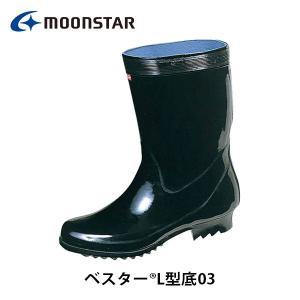 ムーンスターワーク メンズ 作業用長靴 ベスターL型底03 一般作業用ブーツ 2E 月星 MOONSTAR BESTERL03|hikyrm