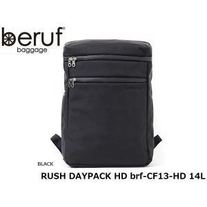 ベルーフ バックパック beruf RUSH DAYPACK HD brf-CF13-HD 14L BRFCF13HD 国内正規品|hikyrm