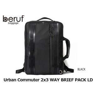 ベルーフ ブリーフパック バックパック Urban Commuter 2x3 WAY BRIEF PACK LD brf-UC04-LD beruf BRFUC04LD|hikyrm