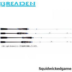 ブリーデン BREADEN ロッド スクイッドウィケッドゲーム ボートゲーム Squidwickedgame BOAT GAME SWG-BGlight70S/kensaki BRI4571136851430|hikyrm