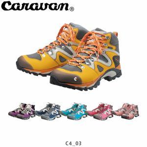 CARAVAN キャラバン C4_03 トレッキングシューズ 登山靴 ゴアテックス GORE-TEX 防水 マウンテンシューズ レディース ブーツ 靴 登山 CAR0010403|hikyrm