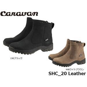 キャラバン スノーブーツ メンズ ウィンターブーツ SHC-20 レザー SHC_20 ブーツ 防寒ブーツ 防寒靴 ウィンターシューズ CAR0023120|hikyrm