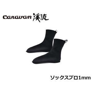 キャラバン 渓流 ソックスプロ 1mm 靴下 CAR03617 hikyrm