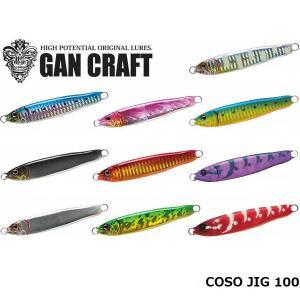 ガンクラフト ルアー COSO JIG 100 GAN CRAFT CJIG100|hikyrm