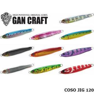 ガンクラフト ルアー COSO JIG 120 GAN CRAFT CJIG120|hikyrm