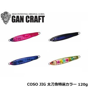 ガンクラフト ルアー COSO JIG 太刀魚特選カラー 120g GAN CRAFT CJIGT120|hikyrm