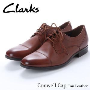 クラークス CLARKS コンウェルキャップ メンズ ビジネス シューズ 紳士靴 タンレザー レザー ストレートチップ レースアップ 26132535 CLA26132535 国内正規品 hikyrm