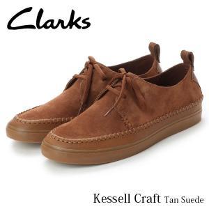 クラークス CLARKS メンズ カジュアルシューズ ケセルクラフト (タンスエード) Kessell Craft Tan Suede CLA26132868 国内正規品|hikyrm
