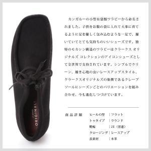 クラークス CLARKS ワラビー メンズ カジュアル シューズ ブラックスエード 黒 スエード 本革 モカシン レースアップ 革靴 26133279 CLA26133279 国内正規品|hikyrm|03