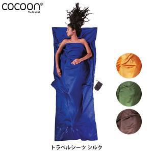 コクーン トラベルシーツ シルク 12550001205000 12550001014000 12550001207000 12550001005000 Cocoon COC12550001 国内正規品 hikyrm