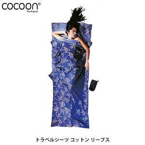 コクーン トラベルシーツ コットン リーブス 12550003810000 Cocoon COC12550003810000 hikyrm