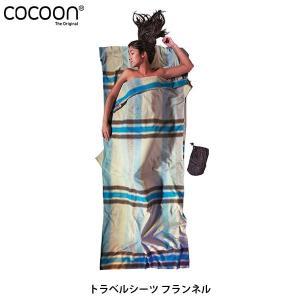 コクーン トラベルシーツ フランネル 12550004801000 Cocoon COC12550004801 国内正規品 hikyrm
