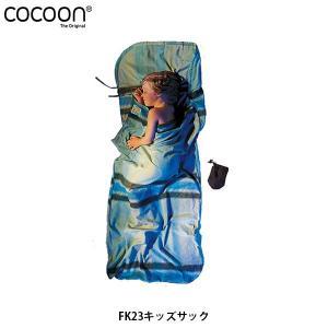 コクーン キッズサック 12550014805000 Cocoon COC12550014 国内正規品 hikyrm