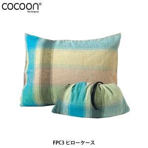 コクーン ピローケース 12550034000801 Cocoon COC12550034 国内正規品 hikyrm