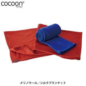 コクーン メリノ/ウールブランケット 12550043022000 12550043024000 Cocoon COC12550043 国内正規品 hikyrm