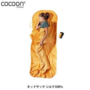 コクーン 子供用シーツ キッドサック SK71 100%シルク 12550044 Cocoon COC12550044 hikyrm