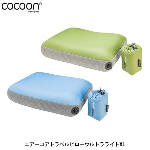 コクーン エアーコアトラベルピローウルトラライトXL 12550053 Cocoon COC12550053|hikyrm