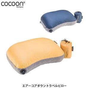 コクーン エアーコアダウントラベルピロー 12550055 Cocoon COC12550055|hikyrm