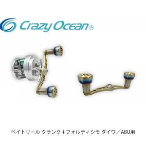 クレイジーオーシャン カスタムハンドル ベイトリール クランク+フォルティシモ ダイワ/ABU用 右 左 COC-DR COC-DL Crazy Ocean COCD|hikyrm