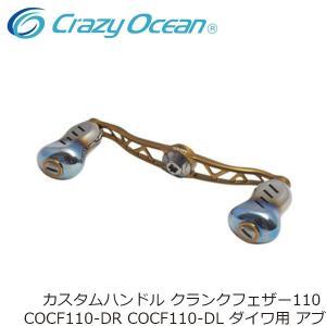 クレイジーオーシャン カスタムハンドル クランクフェザー110 COCF110-DR COCF110-DL ダイワ用 アブ 右 左 Crazy Ocean COCF110D|hikyrm