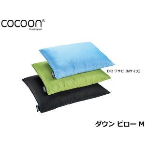 コクーン ダウンピロー M 12550048028005 Cocoon COCM12550048 国内正規品|hikyrm