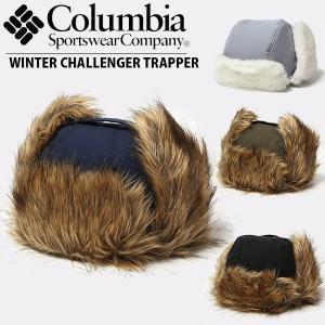 コロンビア メンズ レディース 帽子 ウィンターチャレンジャートラッパー キャンプ アウトドア ファーキャップ 冬 Columbia CU0072 国内正規品|hikyrm