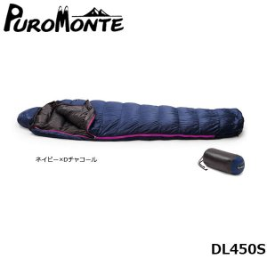 PUROMONTE プロモンテ コンパクトダウンシュラフ DL450S(ショート丈) 国内正規品 DL450S|hikyrm