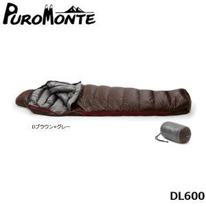 PUROMONTE プロモンテ コンパクトダウンシュラフ DL600(レギュラー丈) 国内正規品 DL600|hikyrm