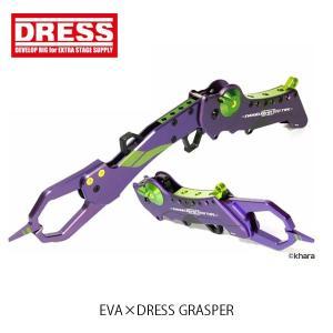 DRESS ドレス フィッシュグリップ 魚掴み器 グラスパー GRASPER エヴァ初号機カラー EVA×DRESS EVANGELION-01 フィッシュキャッチャー DRE001 hikyrm