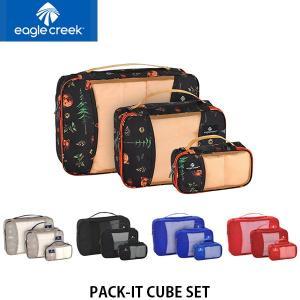 イーグルクリーク EagleCreek パックイットキューブセット パッキング ポーチ 旅行 EAG11862194 国内正規品|hikyrm