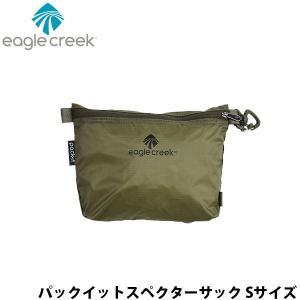 イーグルクリーク EagleCreek パックイットスペクターサック Sサイズ ポーチ 収納袋 バッグ 小物入れ 旅行 EAG11862213 hikyrm